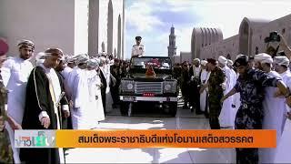 สมเด็จพระราชาธิบดีแห่งโอมานเสด็จสวรรคต l 11 ม.ค. 63 l TNNข่าวเย็น