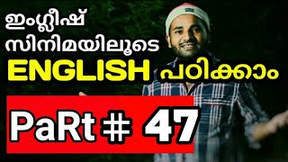 Spoken english malayalam with hollywood movie dialogues part 47