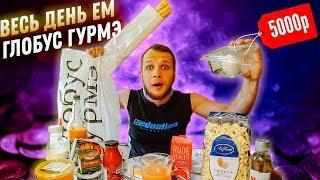 Весь день Ем продукты Глобус Гурмэ Самый Дорогой магазин в России