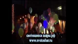 Светящиеся воздушные шары на свадьбе 02.08.13г., Москва.