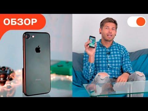 Новый Apple iPhone 7 чем порадовал, а чем не оправдал...