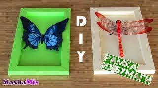 как сделать рамку из бумаги и картона