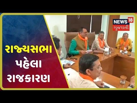 Rajya Sabhaની ચૂંટણીને લઇને રાજકારણ ગરમાયું, Congressનાં ધારાસભ્યો BJPનાં સંપર્કમાં હોવાનો દાવો
