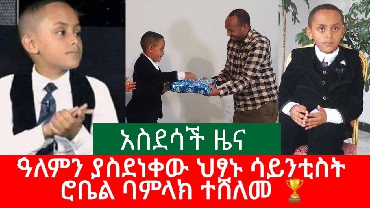 Robel Bamlak Got An Award