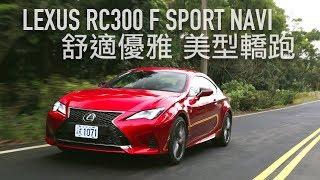 【殺手蘭試駕】舒適優雅 美型轎跑 RC300 F SPORT NAVI