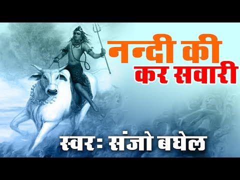 Nandi Ki Kar Ke Sawari !! Bhola Paravti Bhajan || New Saawan Song || Sanjo Baghel