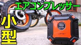 小型エアコンプレッサー買ってみた!! 【モッキンレビュー】 コンプレッサー 検索動画 22