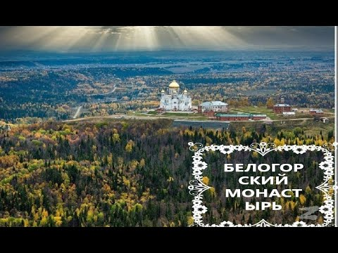 Белогорской монастырь . Белая гора. Пермский край. авг.2017