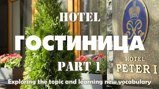Intermediate Russian: ГОСТИНИЦА. Part 1: Exploring the Topic & Learning New Words