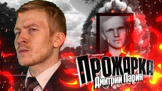 """""""ПРОЖАРКА"""" ДМИТРИЯ ЛАРИНА. (18+)"""