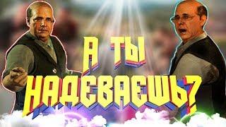 Ты надеваешь?  | Far Cry 5 | Ненормативный юмор