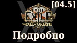 Подробное прохождение Path of Exile: The Fall of Oriath [04.5] - Спидран первого акта