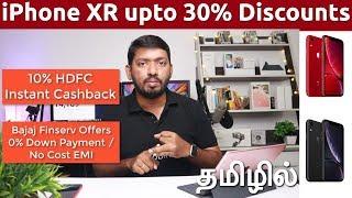 Apple iPhone XR 30% Discounts | HDFC Cashback | Bajaj Finserv NoCost EMI Offers