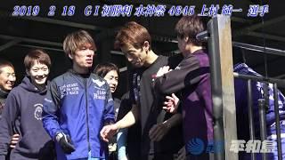 ボートレース平和島 第64回GⅠ関東地区選手 4645 上村 純一 選手 G1初勝利水神祭