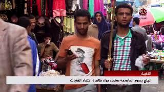 الهلع يسود العاصمة صنعاء جراء ظاهرة اختفاء الفتيات   تقرير يمن شباب