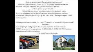 Деньги под ПТС , недвижимости(, 2012-10-11T05:44:20.000Z)
