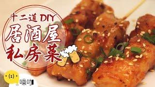 12道居酒屋私房菜DIY!【做吧!噪咖】12 BEST Private Kitchens Recipes.