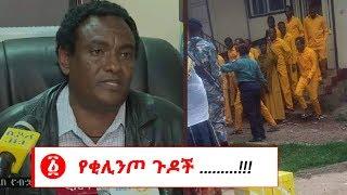 Ethiopia: የዕለቱ የአንድአፍታ ዜናዎች | የቂሊንጦ ጉዶች .........!!!
