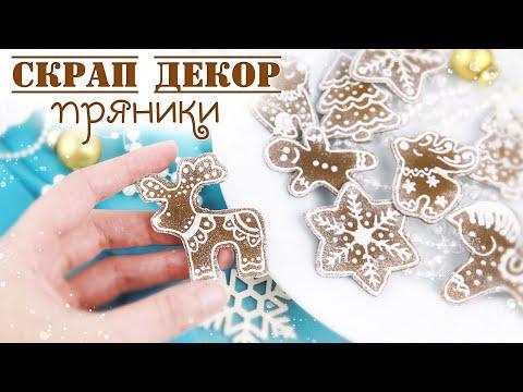 СКРАП ДЕКОР: новогодние пряники /Скрапбукинг/ Christmas Gingerbread Cookies For Scrap Cards