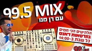 Mix 995 - Dj Ran Mano 2018 #4 ||סט רמיקס מזרחית || רדיו חם אש 99.5