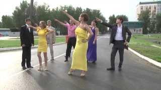 флеш моб на свадьбе Елены и Алексея