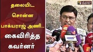 தலையிட சொன்ன பாக்யராஜ் அணி.. கைவிரித்த கவர்னர்   Nadigar Sangam Election   Vishal   Tamilnadu Actors
