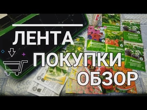 Обзор Покупок Цены на семена цветов овощей удобрения 2019 Гипермаркет Лента