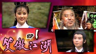 笑傲江湖 第 01 集 Swordsman EP01