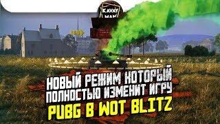 PUBG в Blitz'e Новый режим, который изменит игру? / WoT Blitz