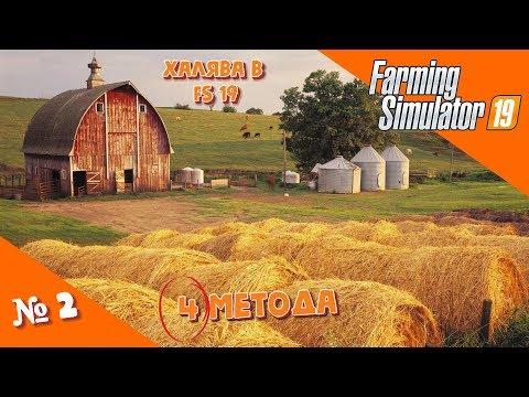 Халява в Farming Simulator 19 или, c чего начать и как заработать в ФС19 ( FS 19 ). №2