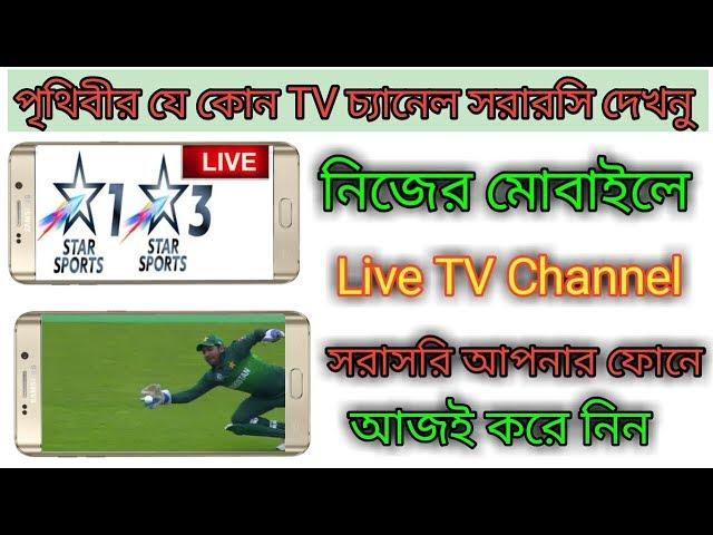 ????? ???? ??????? ?????? ?????,????? ????????Live TV Stream Channel app 2018
