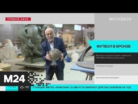 Москвичи оценили проект памятника ЧМ-2018 на Никольской улице - Москва 24
