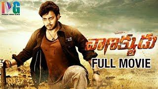 Chanakyudu Telugu Full Movie | Tanish | Ishita Dutta | Gotteganti Srinivas | Rahul