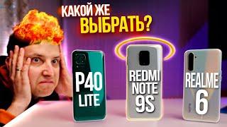 Лучший БЮДЖЕТНЫЙ смартфон! Redmi Note 9S vs Realme 6 и Huawei P40 Lite!