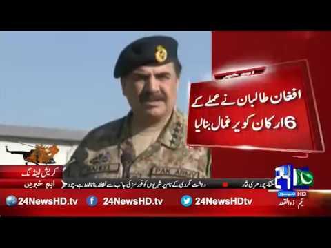 24 Breaking : Punjab govt's helicopter crash lands in Afghanistan