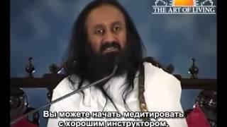 Как медитировать?   Беседа Шри Шри Рави Шанкара
