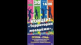 Концерт «Территория молодёжи!» Щёлково-3