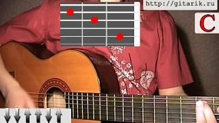Ляпис Трубецкой - В платье белом (Как играть на гитаре)