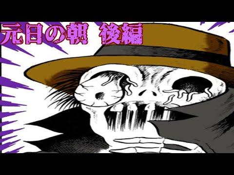 【恐怖漫画】元日の朝【後編】