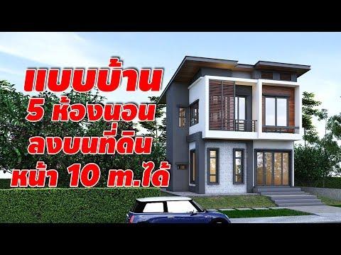 แบบบ้านสไตล์โมเดิร์น, 5 ห้องนอน, 2 ห้องน้ำ ลงที่ดินหน้ากว้างน้อยกว่า 10 เมตรได้