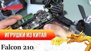 Квадрокоптер  Falcon 210 Naze32 FPV Racer RTF With OSD 700 TVL Camera 5.8G 40CH VTX(Ссылка на квадрик http://fas.st/srU4uy Проблему с подключением к ПК победил отключением OSD Шлем для полетов http://fas.st/6O..., 2016-09-02T11:23:29.000Z)