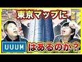 【荒野行動】六本木ヒルズ発見!?東京マップに「UUUM」があるのか探してみた【KNIVE…