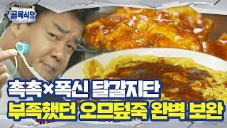 백종원, 부족했던 오므덮죽 보완 성공!ㅣ백종원의 골목식당(Back Street)ㅣSBS ENTER.