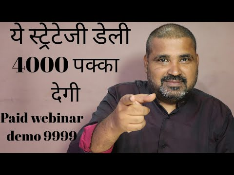 Option Trading /nifty/ Banknifty/ Intraday Paid Webinar9999