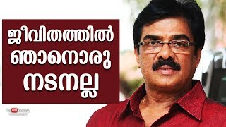 I am not an actor in real life | Vijayaraghavan