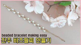 친구선물 진주 비즈팔찌 만들기 pearl bracele…