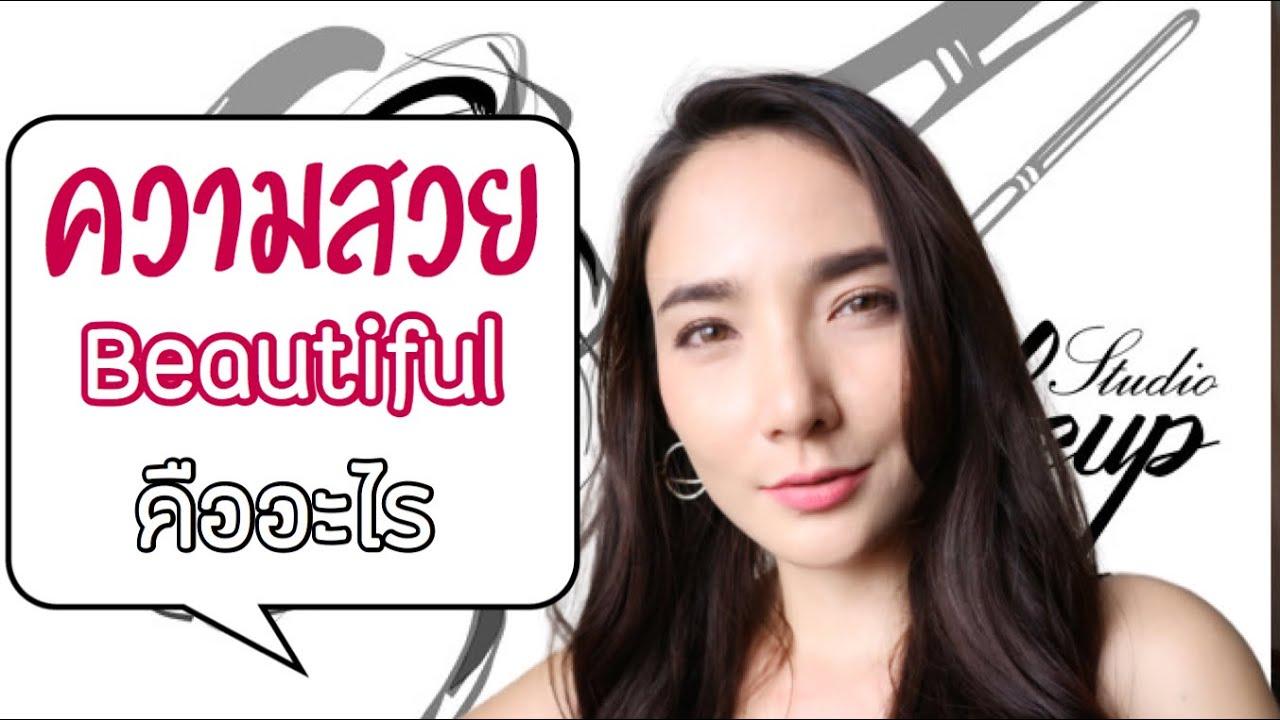 ลิช่า Health & Beauty EP.2 (ความสวย...คืออะไร)