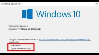 как изменить имя владельца и организации Windows 10