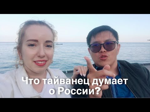 Впечатления тайваньца о России. Влог Ялта