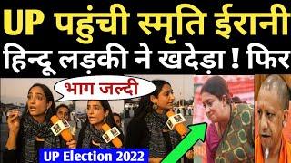 UP Election 2022   Dr Ritu   Smriti Irani   Akhilesh Yadav   CM Yogi   BJP vs SP   Owaisi   Mayawati